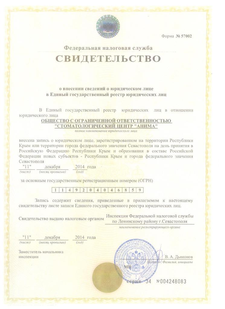 Св-во о внес. в ед.реестр 001