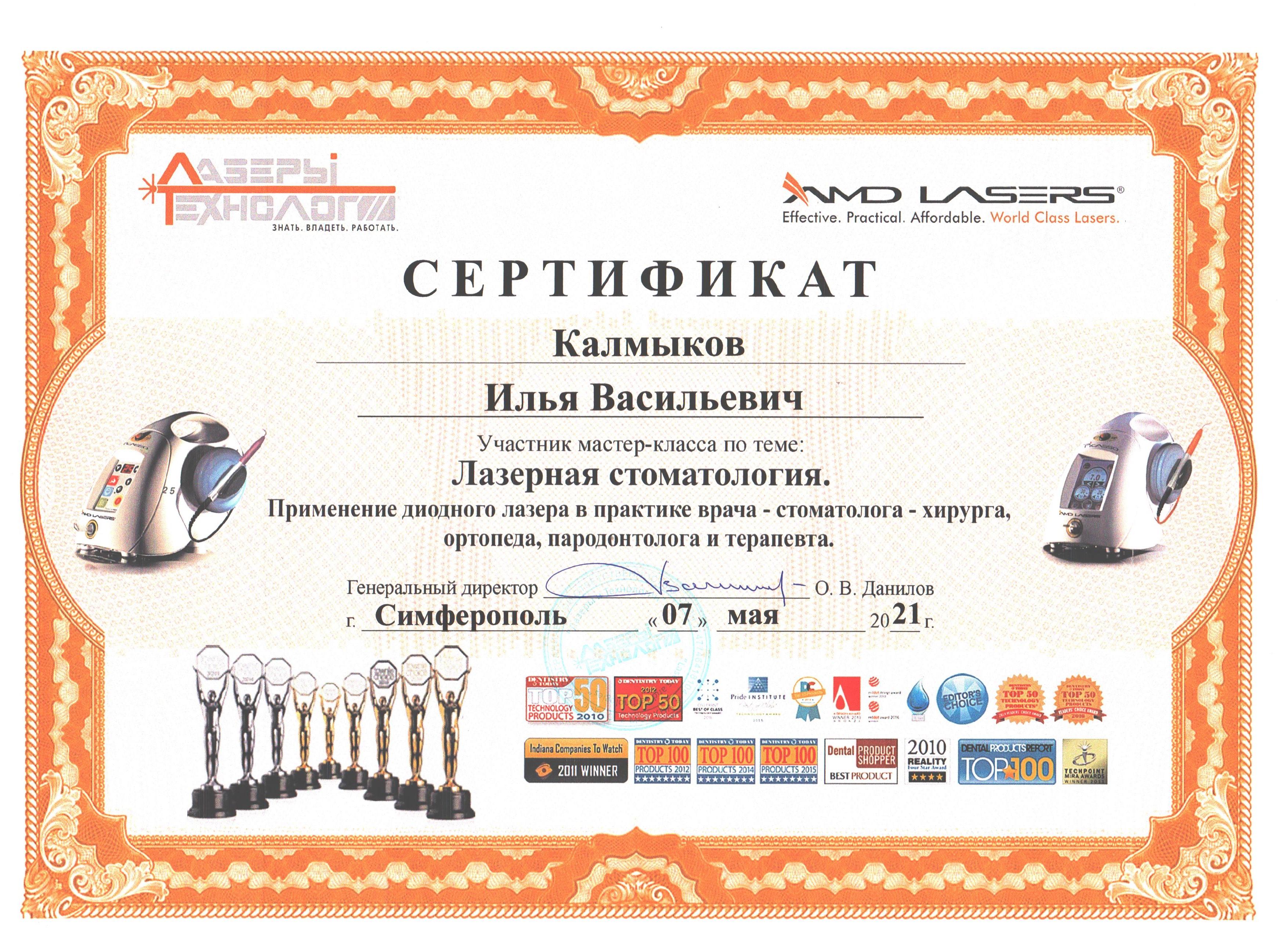 2021-05-12 Калмыков И.В. сертификат 001